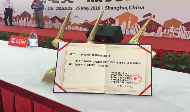 "MPMC ""solar LED mobile lighting tower"" won the ""Highest Lightning Award""-gold medal"