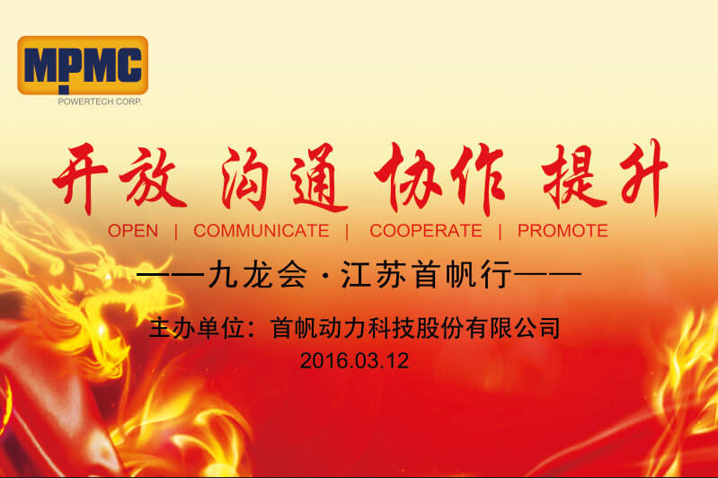 "Membros do ""Nine Dragon Union"" vêm a MPMC POWERTECH Jiangsu Co., Ltd"