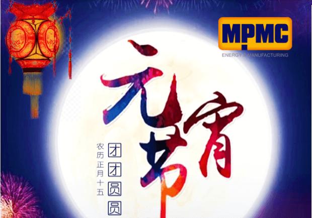 MPMC丨Celebrating Lantern Festival