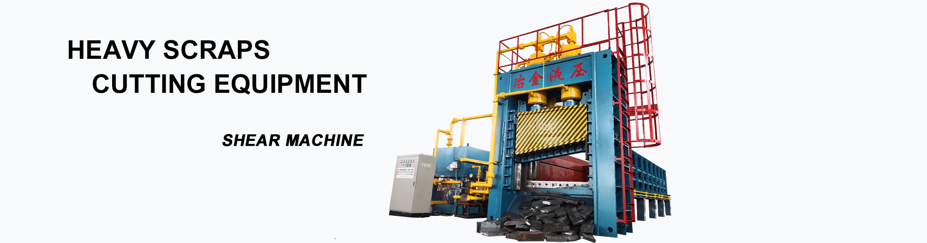 Heavy scrap shear machine