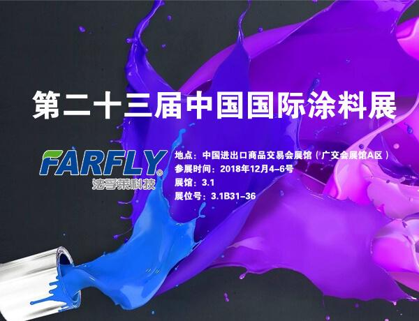 第二十三屆中國國際涂料展