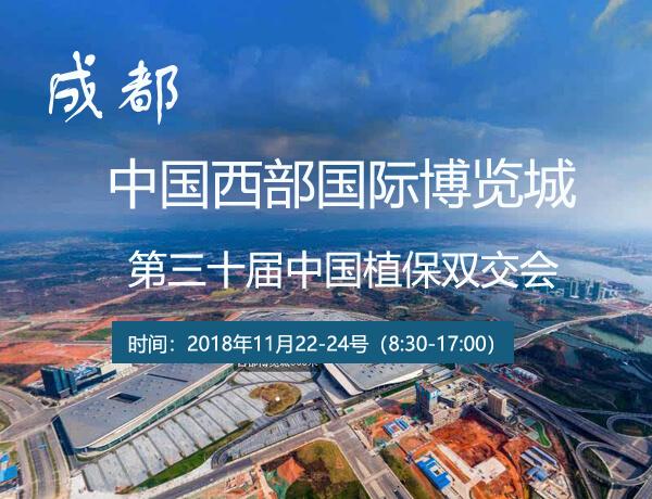 第三十屆中國植保雙交會-相約成都