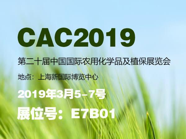 第二十屆中國國際農用化學品及植保展覽會