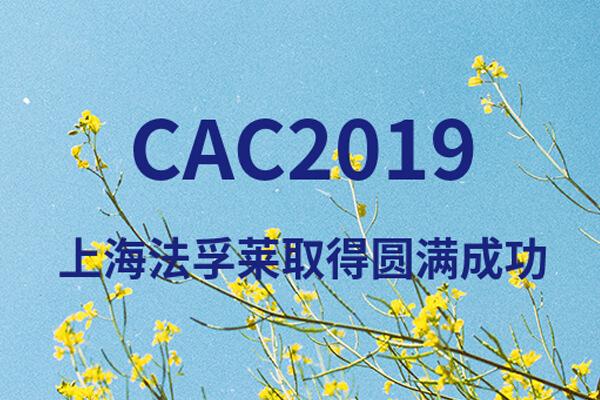CAC2019-上海法孚萊取得圓滿成功