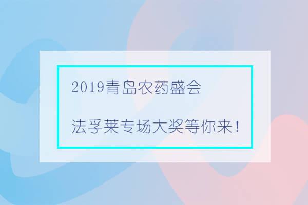 2019青島農藥盛會,法孚萊大獎等你來
