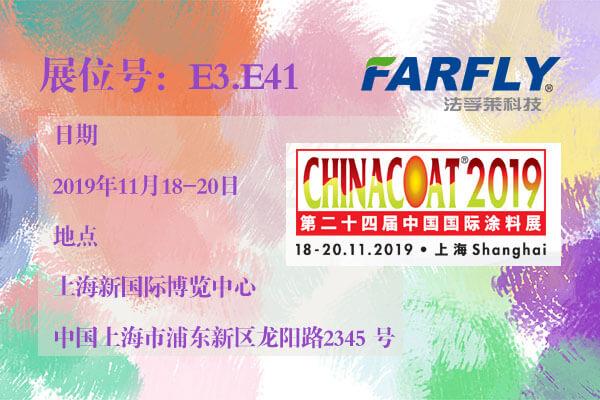 法孚萊即將參加2019國際涂料展,敬請期待!