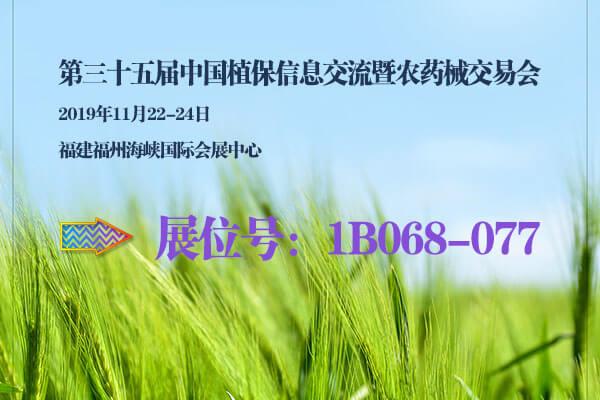 第三十五屆中國植保信息交流暨農藥械交易會-上海法孚萊