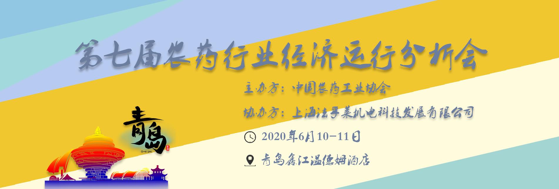 青島農藥經濟會