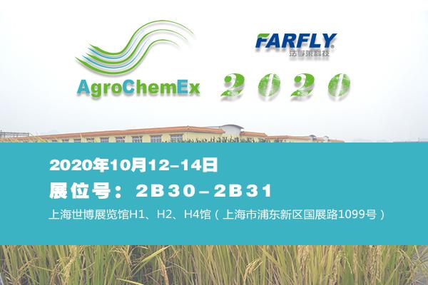 法孚萊即將參加第二十屆全國農藥交流會暨農化產品展覽會