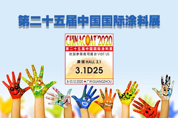 上海法孚萊即將參加第二十五屆中國國際涂料展