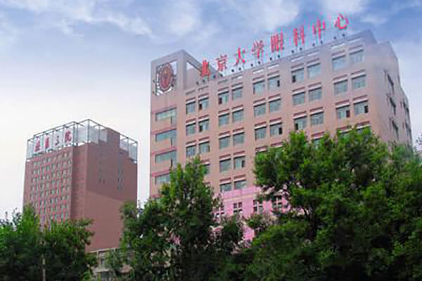 Peking University Third Hospital