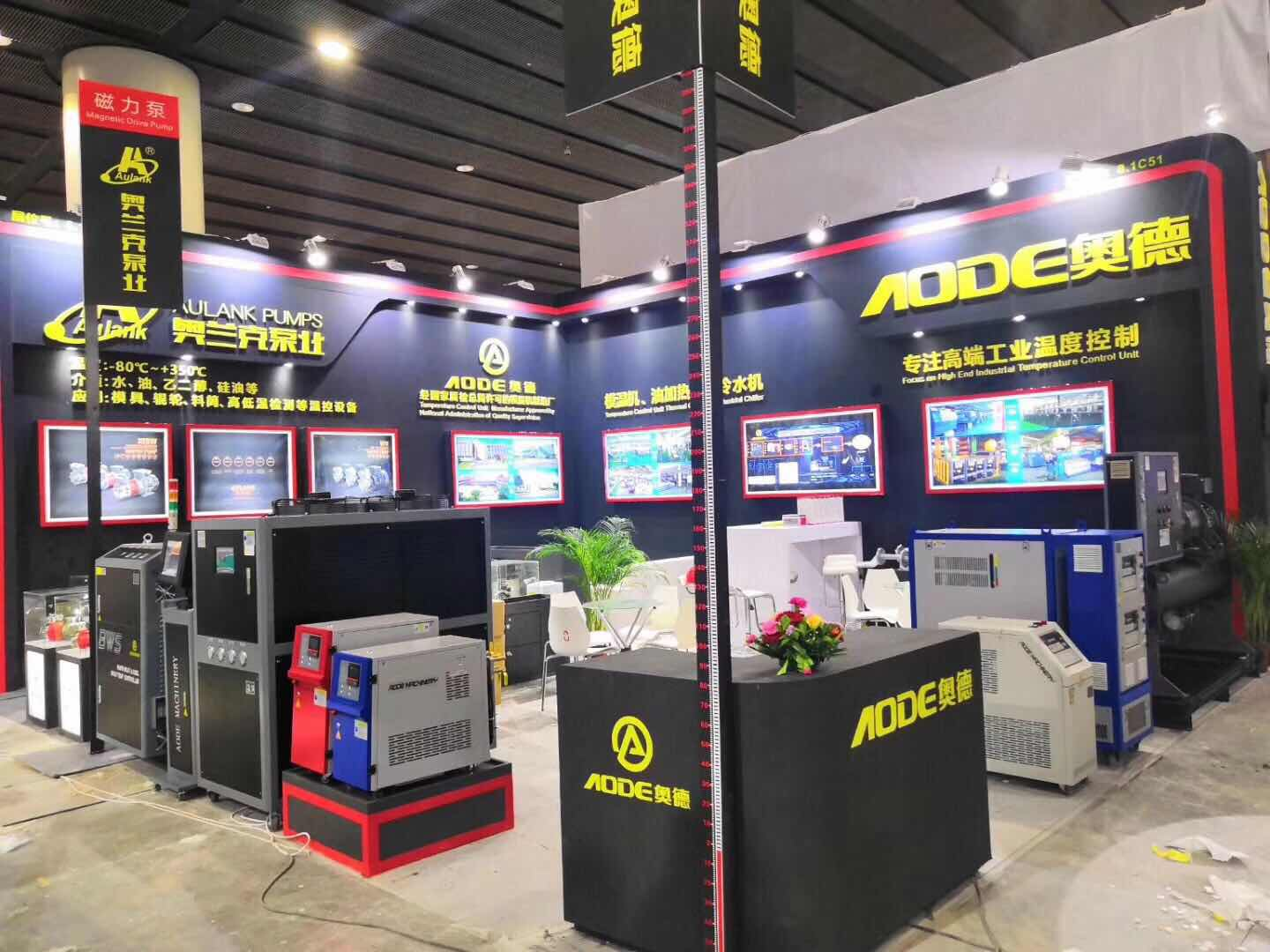 Chinaplas In Guangzhou-AODE booth 8.1Hall C51