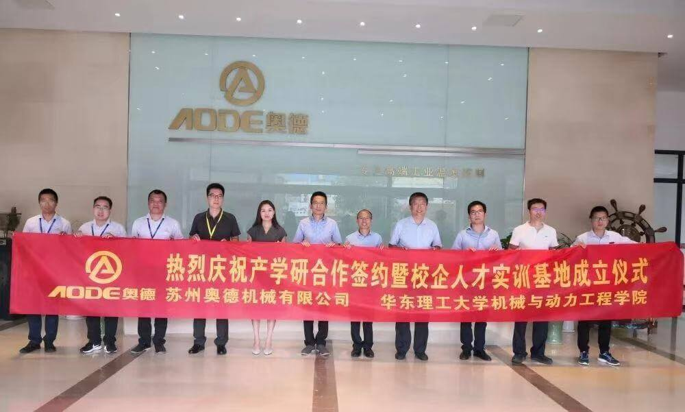Aode Machinery and  East China University Of Science held a signing cooperation projects ceremony.