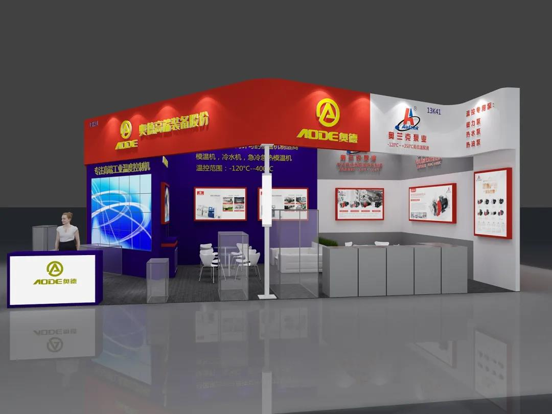 2021 CHINA PLAS Shenzhen International Exhibition Center--AODE 13th~16th April.2021