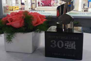 公司榮獲2016中國機床工具行業30強殊榮