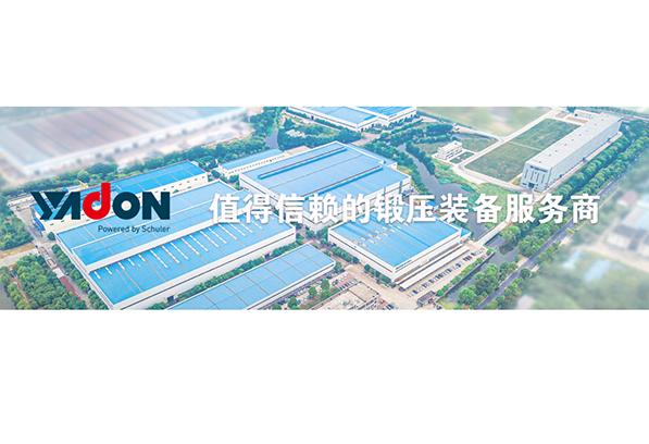 揚鍛YADON參加 2020北京金屬成形展覽會