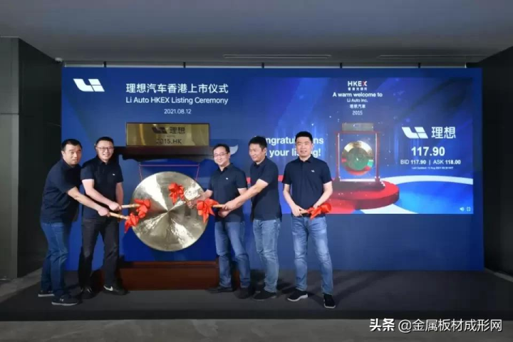 理想汽車今日成功于香港交易所主板上市