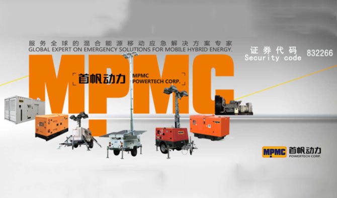 New Products Release of Mpmc Powertech Corp.