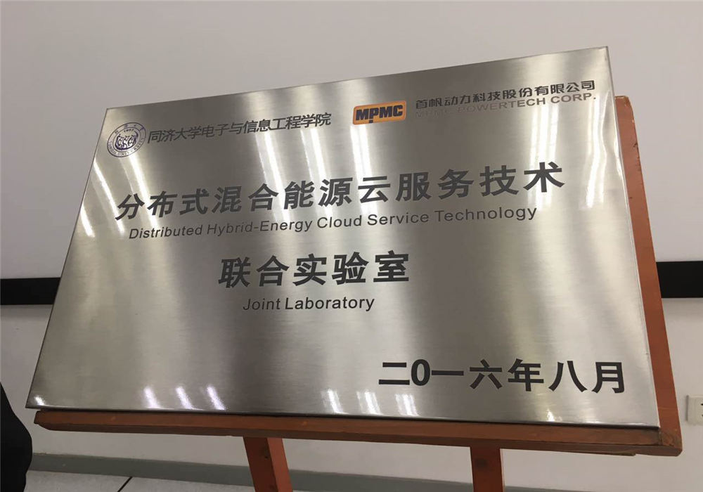 Unveiling Ceremony of Joint Lab of Distributed Hybrid Energy Cloud Service Technology