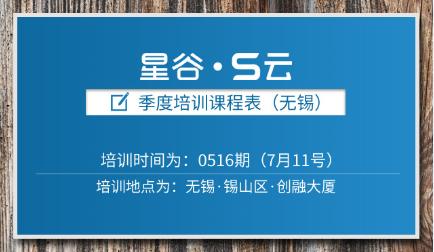 【7月11号培训课程表】外贸营销-微课堂开课啦!报名需速度!!!