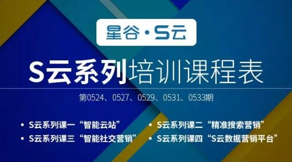"""开学季:星谷开启了四个月的""""S云培训课程""""-无锡站,报名从速!"""