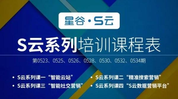 """延禧攻略播完:星谷准备了为期四个月的""""S云培训课程""""-上海站,报名从速!"""