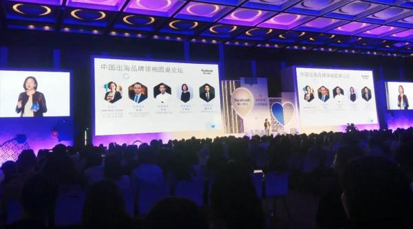 出海贸易的饕鬄盛宴——2018Facebook海外营销高峰会圆满落幕!