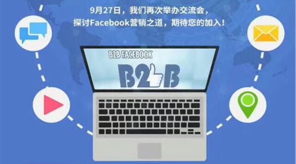 Faceboo线下交流会:B2B行业如何玩转Facebook营销?