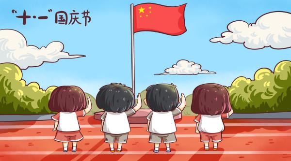 上海星谷公司:2018国庆放假和安排的通知!