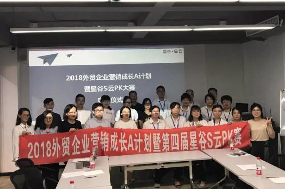 第一课:2018外贸企业营销成长A计划专业培训!