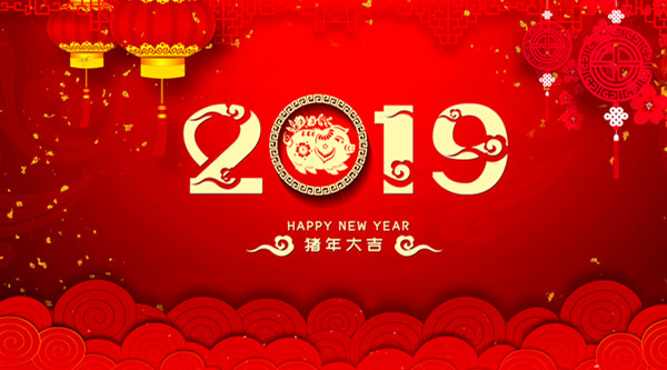 """2019年上海星谷公司""""元旦""""放假和安排通知!"""