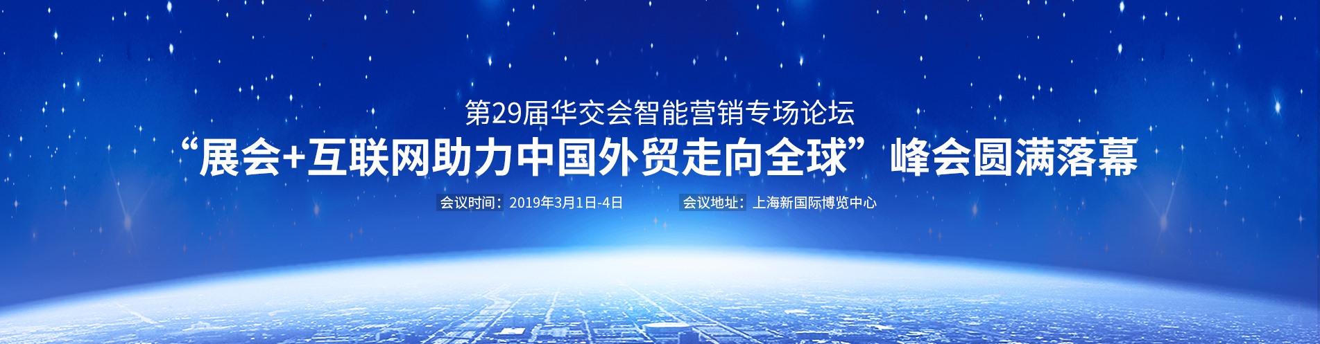 """""""展会+互联网助力中国外贸走向全球""""峰会圆满落幕"""