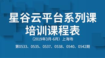 湖畔大学五期开学啦,星谷云培训课程-上海站也开始啦!