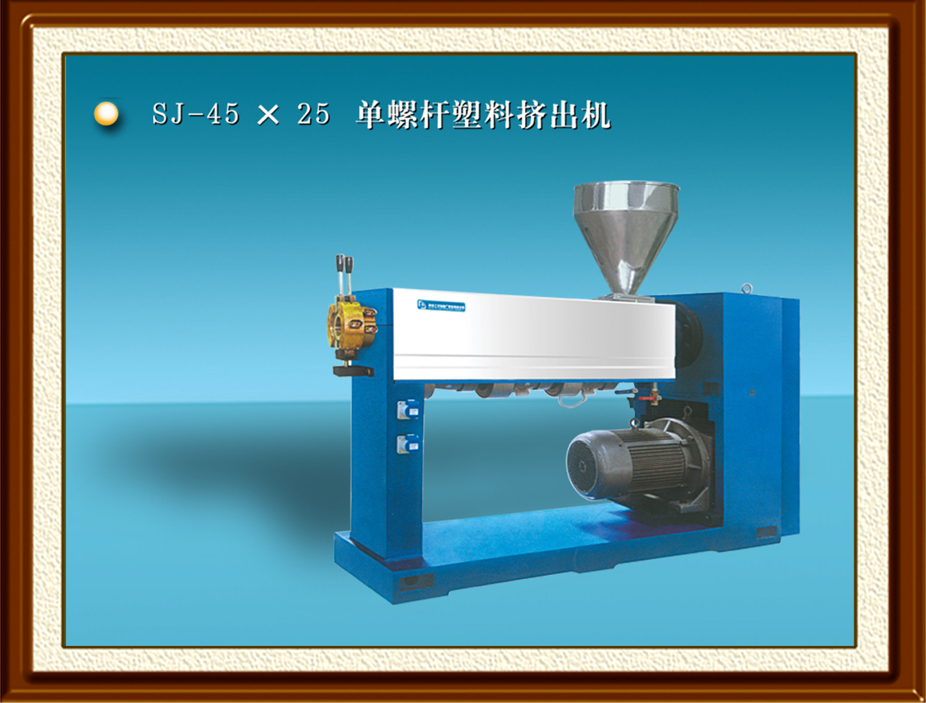 SJ-45×25 Single-screw Plastic Extruder