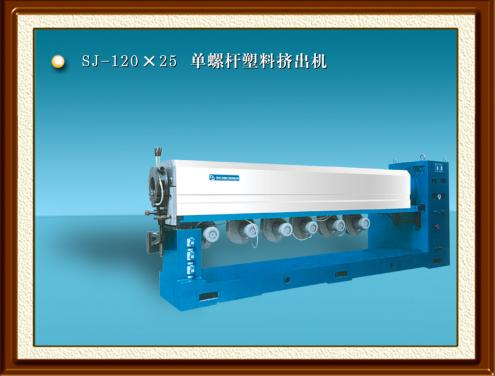 SJ-120×25 Single-screw Plastic Extruder