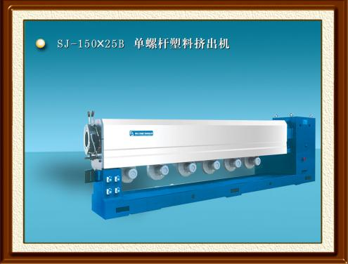 SJ-150×25B Single-screw Plastic Extruder