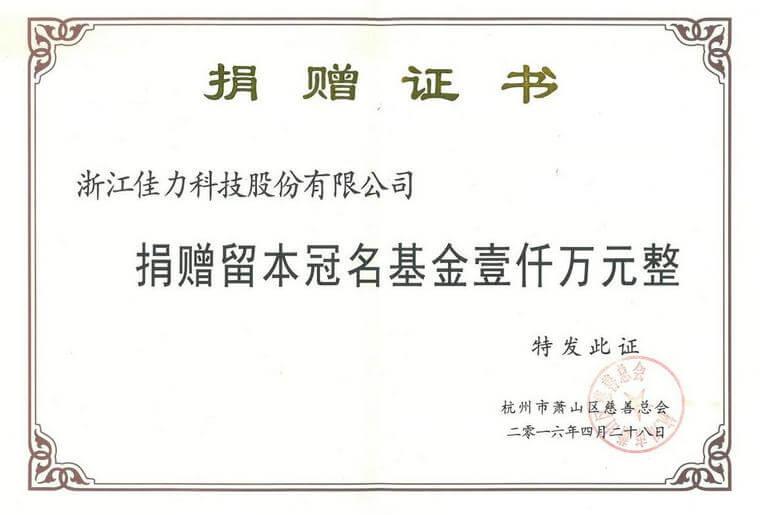 繼2010年后,佳力科技再次為蕭山區慈善總會留本冠名1000萬元!