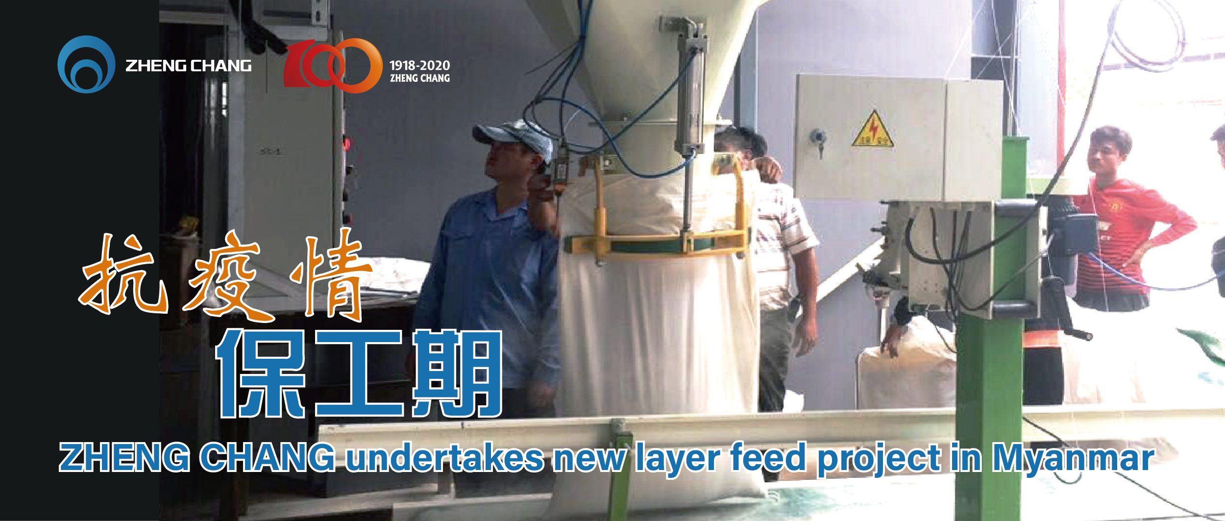 ZHENG CHANG Undertakes New Layer Feed Project in Myanmar