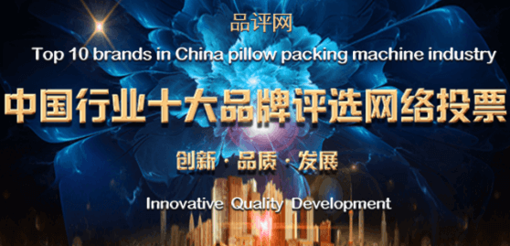 Top 10 brands in China pillow packing machine industry
