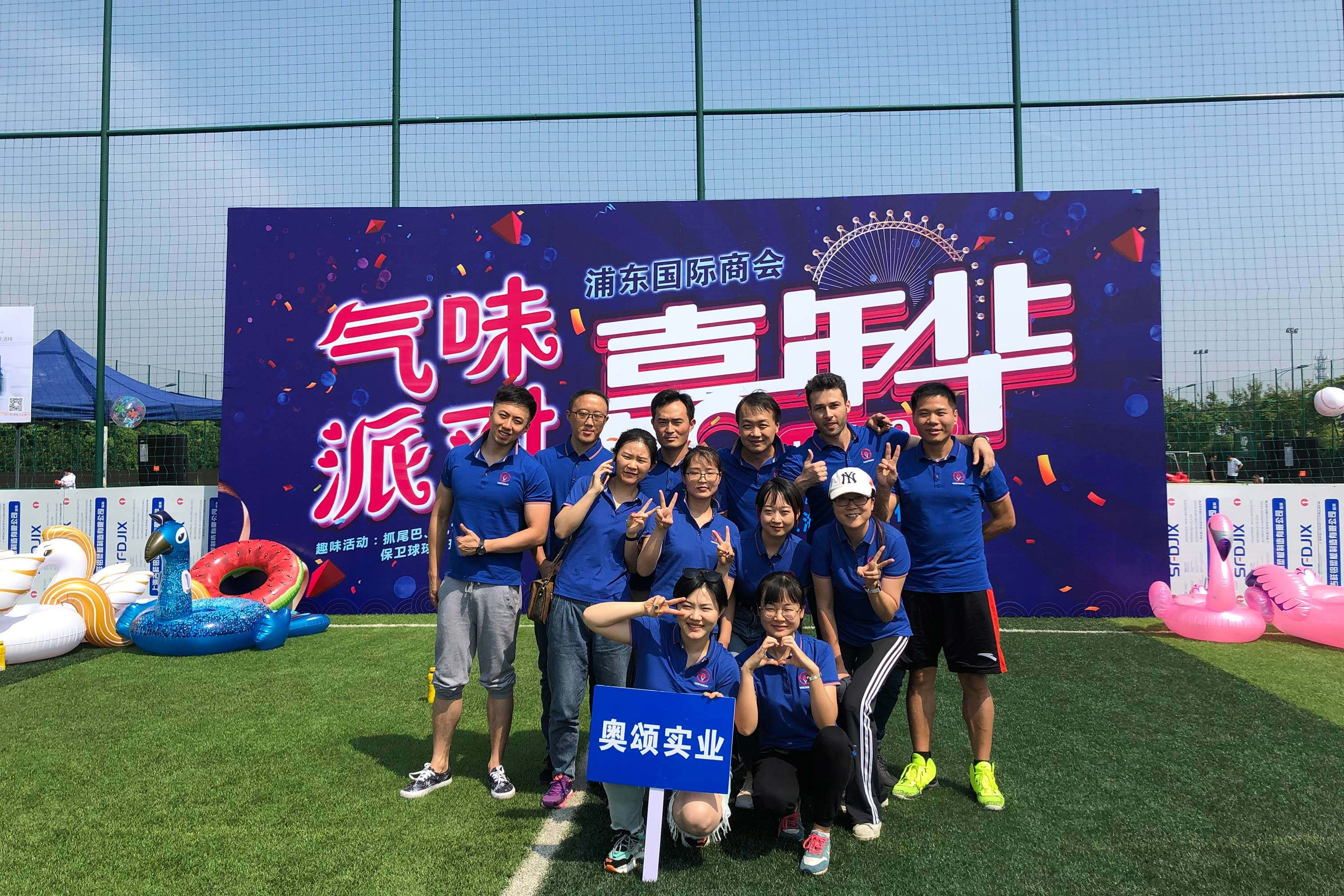 On September 25, 2019, our company delegation participated in the sports meeting.