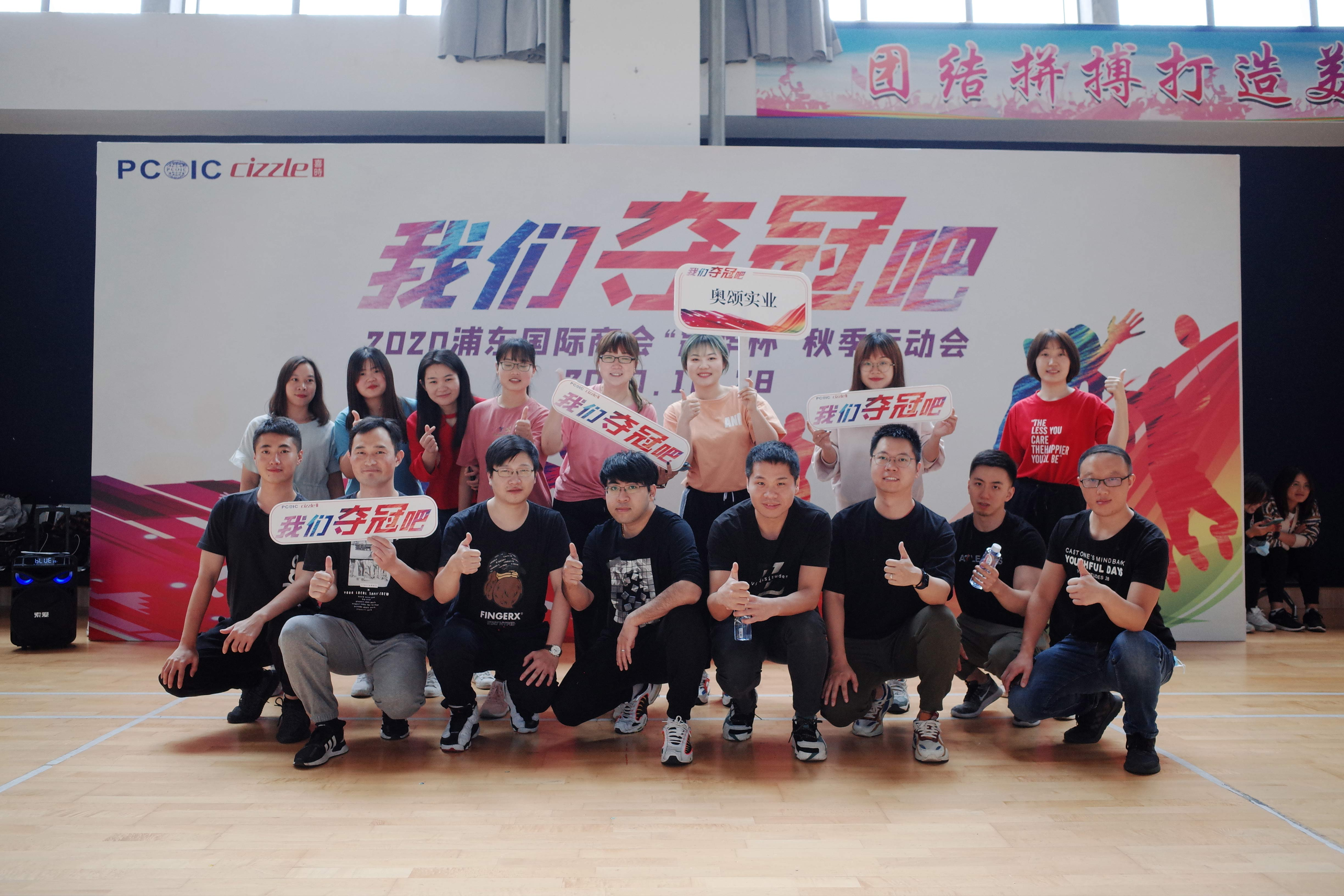 On October 28, 2020, our company participated in the autumn sports meeting.
