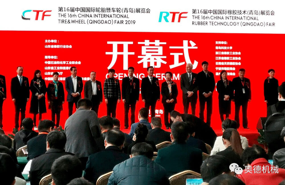 奧德機械亮相第十六屆中國國際橡膠技術展
