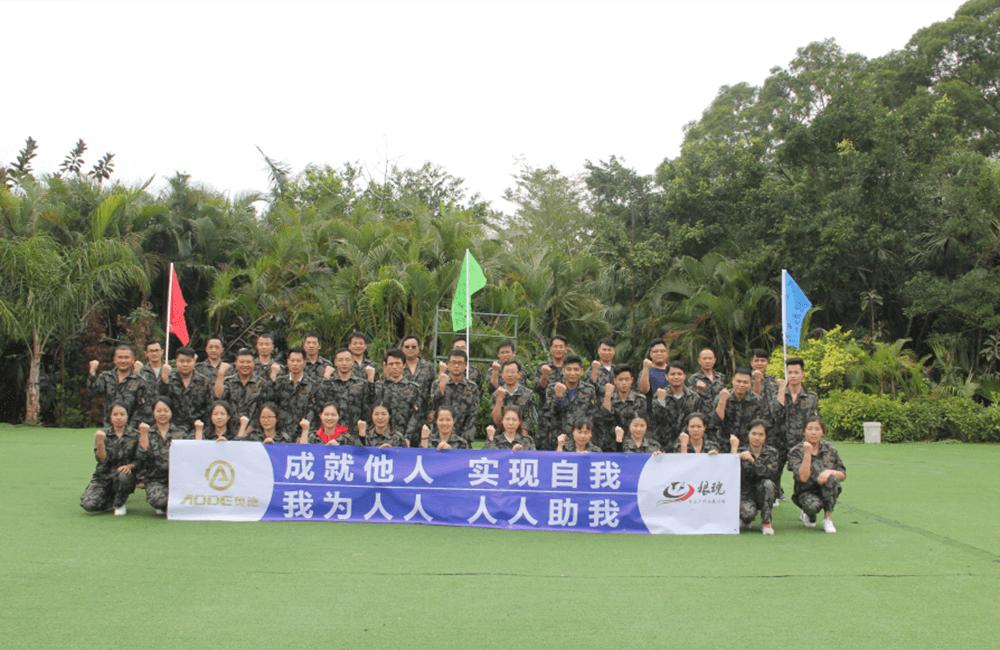 新的里程、心的歷程-深圳奧德2019春季拓展活動