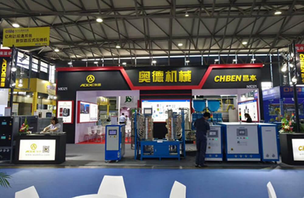 奧德機械亮相第十三屆中國國際壓鑄會議暨展覽會