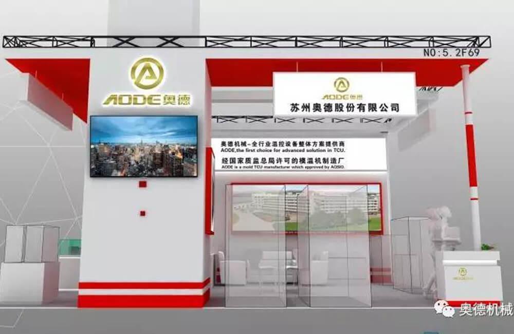奧德機械即將亮相2018第32屆中國國際塑料橡膠(上海)工業博覽會