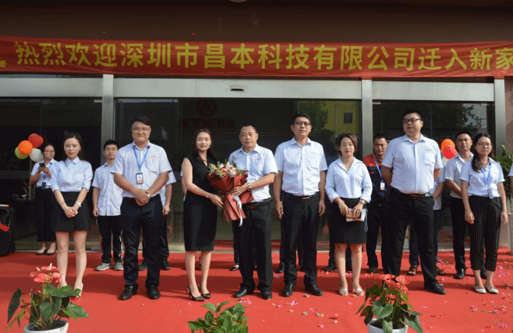 凝心聚力,全新起航 ——慶祝深圳昌本喜遷奧德總部