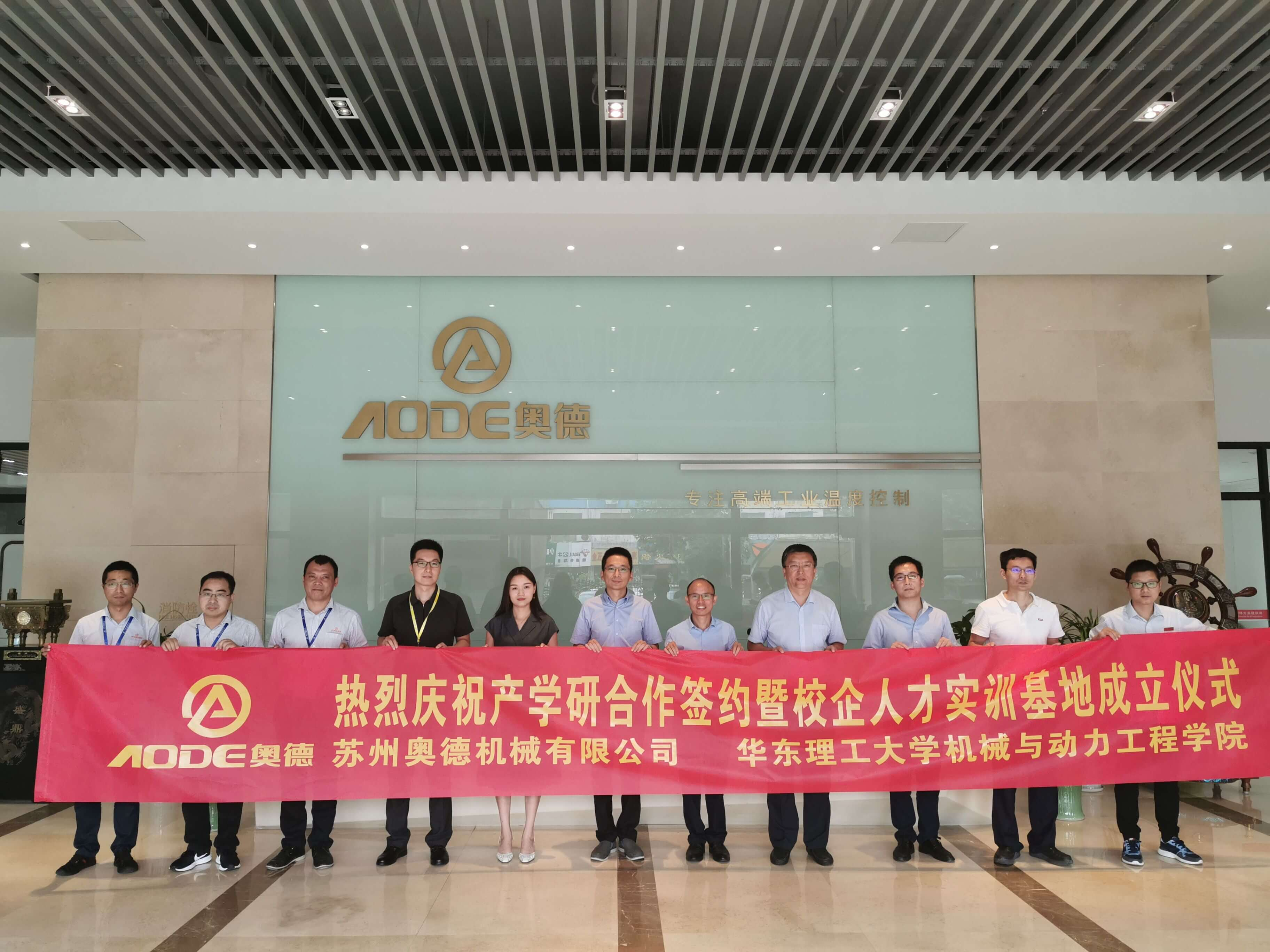 奧德機械—華東理工大學機械與動力工程學院產學研合作項目簽約儀式