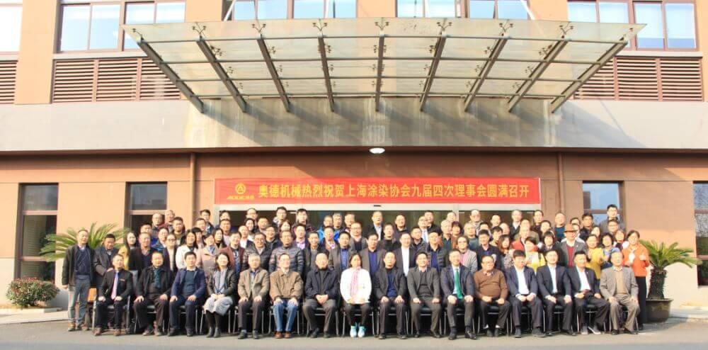同心同德,共襄盛會|熱烈慶祝上海涂染協會九屆四次理事擴大會議在奧德機械圓滿召開!