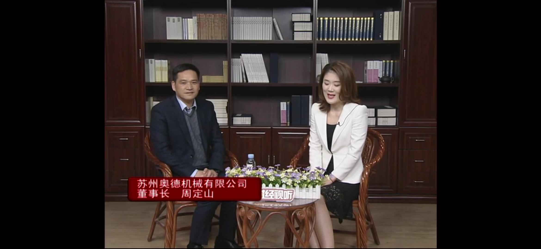 【我的創業故事】昆山電視臺專訪奧德機械董事長周定山先生