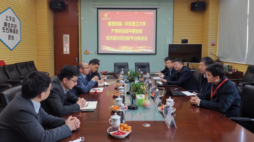 奧德機械與華東理工大學聯合共建協同創新平臺